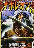 ナポレオン 11―獅子の時代 (ヤングキングコミックス)
