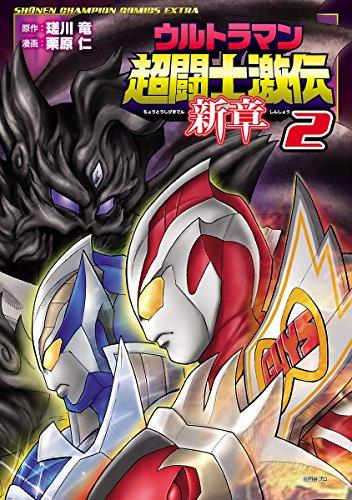ウルトラマン超闘士激伝 新章 2 (少年チャンピオン・コミックス エクストラ)の詳細を見る