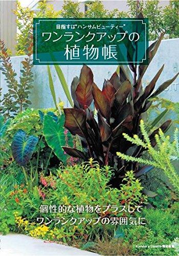 """ワンランクアップの植物帳 -目指すは""""ハンサムビューティー"""" (Musashi Mook)"""