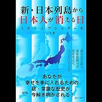 新・日本列島から日本人が消える日(上巻)