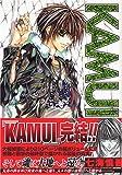 KAMUI 11 (ガンガン WING コミックス)