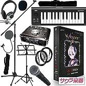 Vocaloid 4 [V4 flower] ボーカロイド ブイフォウフラワ サクラ楽器オリジナル ボカロP レコーディングスターターセット【MIDIキーボード/オーディオインターフェイスも付属のボカロP機材セット】