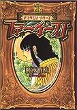 ファーイースト (MBコミックス―アスタロトシリーズ)