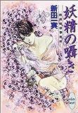 妖精の囁き―姉崎探偵事務所 (講談社X文庫―ホワイトハート)