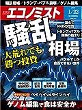 週刊エコノミスト 2019年01月22日号 [雑誌]