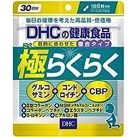 DHC 極(ごく) らくらく 30日分