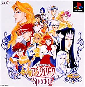 KOEI The Best アンジェリークSpecial2
