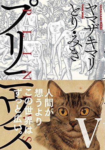 プリニウス 5巻 (バンチコミックス)の詳細を見る