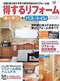 得するリフォーム―キッチン&バス・トイレ (2006) (学研ムック―素敵なキッチンシリーズ) 画像