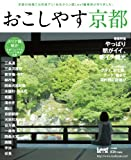 おこしやす京都 (Leaf MOOK) 画像