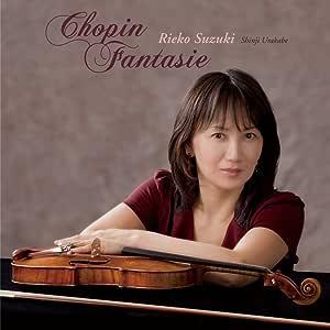 ショパン・ファンタジー (Chopin Fantasie Rieko Suzuki Shinji Urakabe)