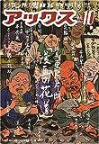 アックス―マンガの鬼AX (Vol.10)