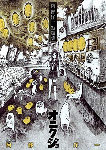 阿部洋一短編集 オニクジョ (ヤングジャンプコミックス)の詳細を見る