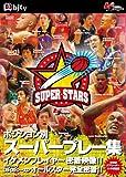 bjリーグ スーパースターズ [DVD]