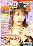 DVD 裏DVD情報DX vol.1 金城アンナポスター付 関野愛美 緑川小夏