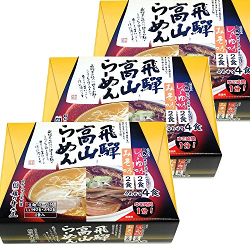 【仕入先直送】蔵出し高山らーめん醤油味噌MIX 3箱セット(1箱4食入り)1箱当り548g(麺100g×4、醤油スープ34g×2、みそスープ40g×2)【飛騨高山ラーメン】【麺の清水屋】