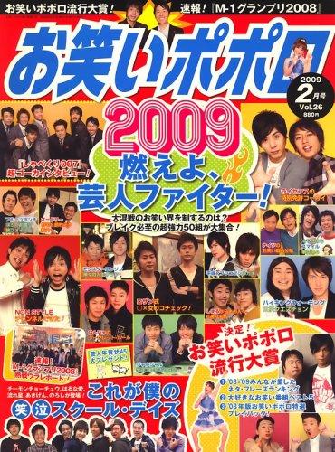 お笑いポポロ 2009年 02月号 [雑誌]の詳細を見る