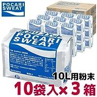 ポカリスエット 10リットル用パウダー×10個セット×3箱