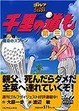 千里の道も第三章 (第7巻) (ゴルフダイジェストコミックス)