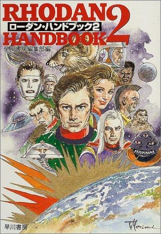 ローダン・ハンドブック2 (ハヤカワ文庫 SF)