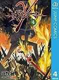 γ―ガンマ― 4 (ジャンプコミックスDIGITAL)