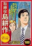 取締役 島耕作 企業トップの新たな恋編 アンコール刊行 (講談社プラチナコミックス)