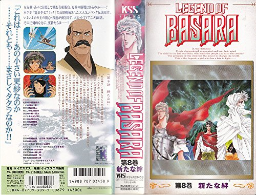 LEGEND OF BASARA(8) [VHS]