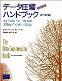 データ圧縮ハンドブック―マルチメディアデータ圧縮の実践的プログラミング技法