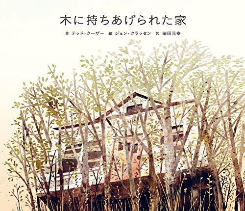 木に持ちあげられた家 (Switch library)の詳細を見る