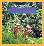 バリの伝統美―萩野矢慶記写真集