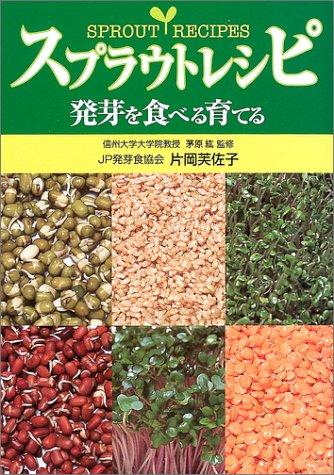 スプラウトレシピ―発芽を食べる育てるの詳細を見る
