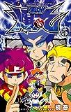 爆TECH!爆丸 第5巻 (てんとう虫コロコロコミックス)