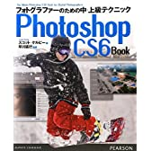 Photoshop CS6 Book―フォトグラファーのための中・上級テクニック