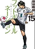 フットボールネーション(15) (ビッグコミックス)