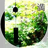 イビサガール (メロディー) [『なか卯』CMソング] [オリジナル歌手:NMB48]