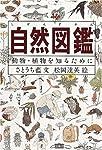 自然図鑑―動物・植物を知るために (Do!図鑑シリーズ)