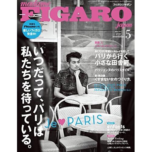 madame FIGARO japon (フィガロ ジャポン) 2017年5月号 [いつだって、パリは私たちを待っている。(パリ特集/表紙:斎藤工)]