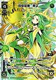 ウィクロス 四型金娘 翠子(ルリグレア) WXK-01 クラクション