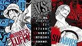 集英社コミックカレンダー2014 ONE PIECE(卓上型)