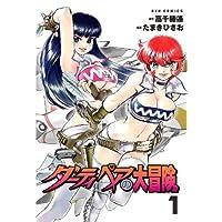 ダーティペアの大冒険 1 (リュウコミックス)
