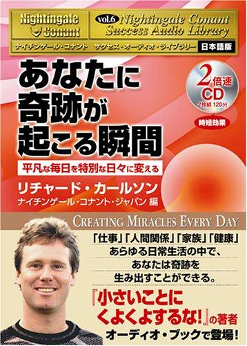 (CD2枚) サクセス・オーディオ・ライブラリーVOL.6 あなたに奇跡が起こる瞬間 (ナイチンゲール・コナントサクセス・オーディオ・ライブラリー 日本語版)の詳細を見る