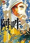 阿・吽 第5巻 2017年01月12日発売
