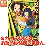 スーパードラゴンボールヒーローズ カードグミ2 [PCS2-04.人造人間17号 (レアカード)](単品)