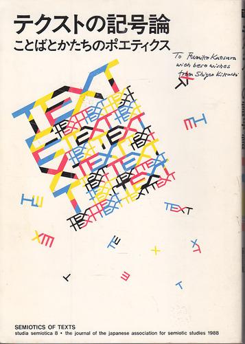 記号学研究8『テクストの記号論: ことばとかたちのポエティクス』