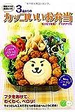 現役ママの厳選レシピ3歳からのカッコいいお弁当モリモリ完食! アイデア170 (コツがわかる本!)