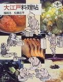 大江戸料理帖 (とんぼの本)