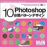 Photoshop 10分間パターンデザイン (MdN books)
