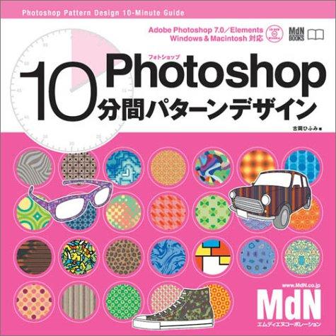 Photoshop 10分間パターンデザイン (MdN books)の詳細を見る