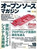 OSM (オープンソースマガジン) 2006年 10月号 [雑誌]