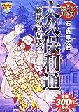 大久保利通維新の巨星墜つ―マンガ日本の歴史 (Chuko コミック Lite 87)
